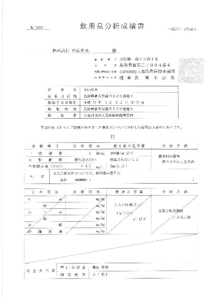 thumbnail of 飲用泉分析成績書平成27年3月10日