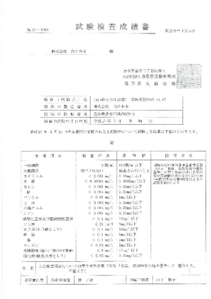 thumbnail of 試験検査成績書平成27年6月10日2