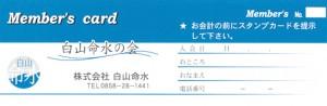 hakusanmeisui-members-card