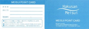 meisui-point-card