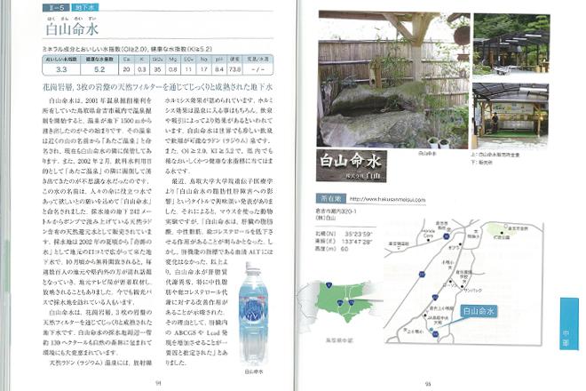 おいしい水の郷 鳥取 page94-95